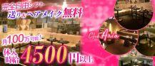 Club Aria(アリア)【公式求人情報】 バナー