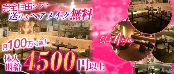 Club Aria(アリア)【公式求人情報】