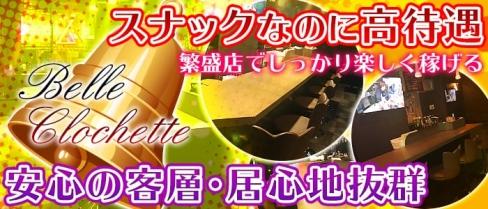 Belle Clochette(ベルクロシェット)【公式求人情報】(府中スナック)の求人・バイト・体験入店情報