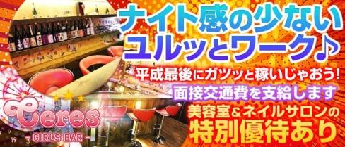 Girl's Bar Ceres~セレス~【公式求人情報】(三軒茶屋ガールズバー)の求人・バイト・体験入店情報