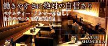 SHANGRILA~シャングリラ~【公式求人情報】 バナー