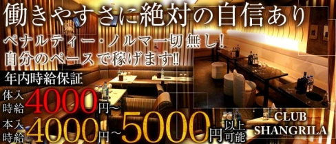SHANGRILA~シャングリラ~【公式求人情報】