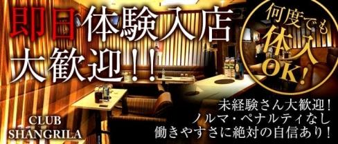 SHANGRILA~シャングリラ~【公式求人情報】(久喜キャバクラ)の求人・バイト・体験入店情報