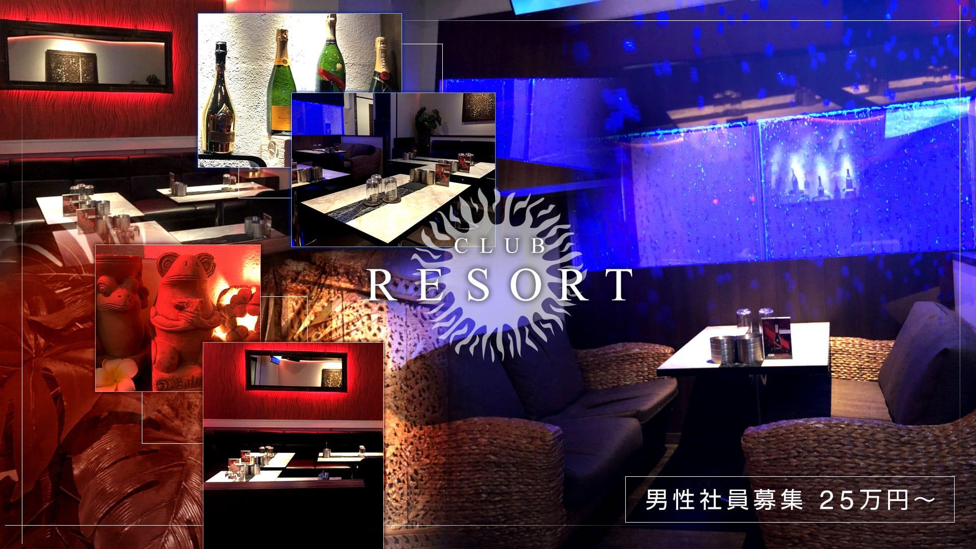 CLUB RESORT(リゾート) TOP画像