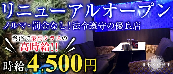 CLUB RESORT(リゾート) 鷺沼キャバクラ バナー