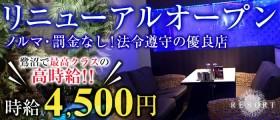 CLUB RESORT(リゾート)【公式求人情報】