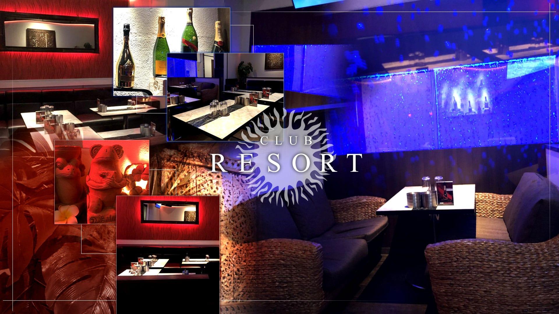 CLUB RESORT(リゾート) 鷺沼キャバクラ TOP画像