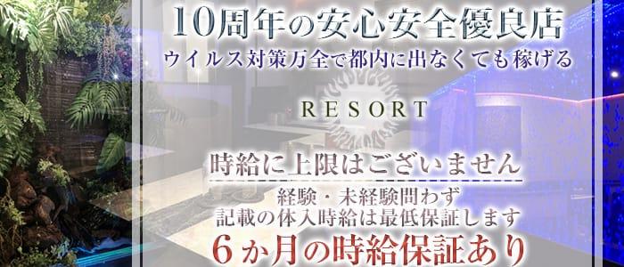 【鷺沼駅】RESORT(リゾート) 溝の口スナック バナー