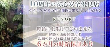 【鷺沼駅】RESORT(リゾート)【公式求人情報】(溝の口スナック)の求人・バイト・体験入店情報