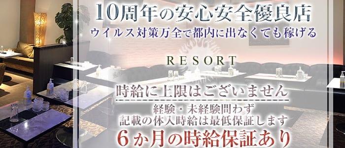 【鷺沼駅】RESORT(リゾート)【公式求人・体入情報】 溝の口スナック バナー