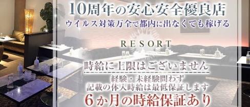 【鷺沼駅】RESORT(リゾート)【公式求人・体入情報】(溝の口スナック)の求人・バイト・体験入店情報