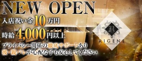 CLUB RIGENE(リジェネ)【公式求人情報】(練馬キャバクラ)の求人・バイト・体験入店情報