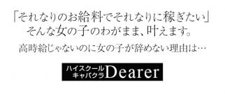 ハイスクールキャバクラ Dearer(ディアラ)【公式求人情報】