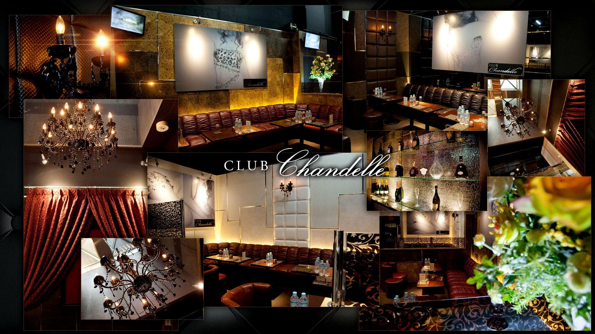 Club Chandelle~クラブ シャンデル~ TOP画像