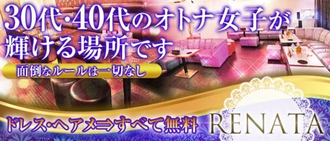 RENATA~レナータ~【公式求人情報】