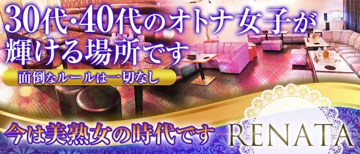 RENATA~レナータ~ 春日部キャバクラ バナー