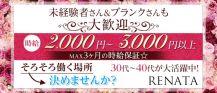 RENATA~レナータ~【公式求人情報】 バナー