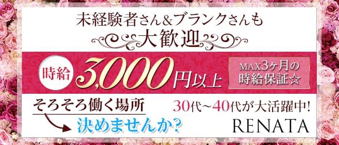 RENATA~レナータ~ 春日部熟女キャバクラ バナー