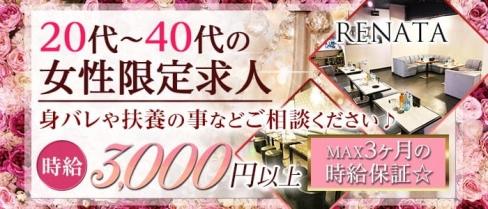 RENATA~レナータ~【公式求人情報】(春日部熟女キャバクラ)の求人・バイト・体験入店情報