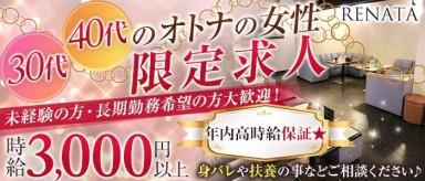 RENATA~レナータ~【公式求人・体入情報】(春日部熟女キャバクラ)の求人・バイト・体験入店情報