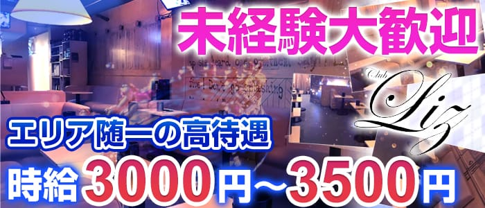 CLUB Liz~リズ~ 幡ヶ谷キャバクラ バナー