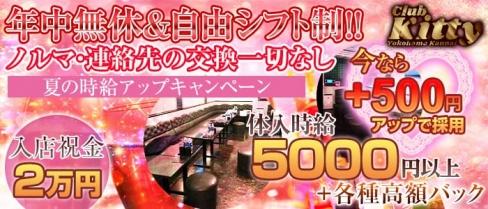 Club Kitty~クラブキティ~【公式求人情報】(関内キャバクラ)の求人・バイト・体験入店情報