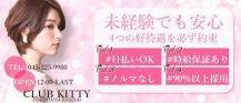Club Kitty~クラブキティ~【公式求人情報】 バナー