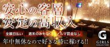 GIRLS COLLECTION~ガールズコレクション~【公式求人情報】 バナー