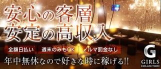 GIRLS COLLECTION~ガールズコレクション~【公式求人情報】