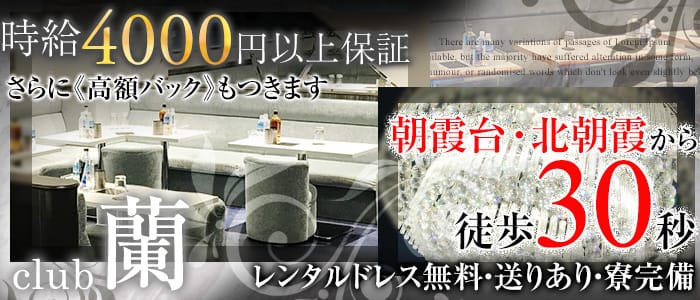 【朝霞台】CLUB 蘭 (クラブ ラン) 南浦和キャバクラ バナー