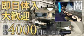 【朝霞台】CLUB 蘭 (クラブ ラン) 南浦和キャバクラ 即日体入募集バナー