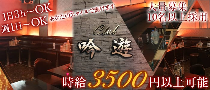 Club 吟遊~ギンユウ~ 久喜キャバクラ バナー
