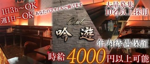 Club 吟遊~ギンユウ~【公式求人情報】(久喜キャバクラ)の求人・バイト・体験入店情報