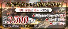 Club 吟遊(ギンユウ)【公式求人・体入情報】 バナー