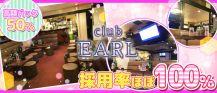 Girl's Club EARL(アール)【公式求人情報】 バナー