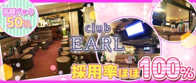 Girl's Club EARL(アール)【公式求人情報】