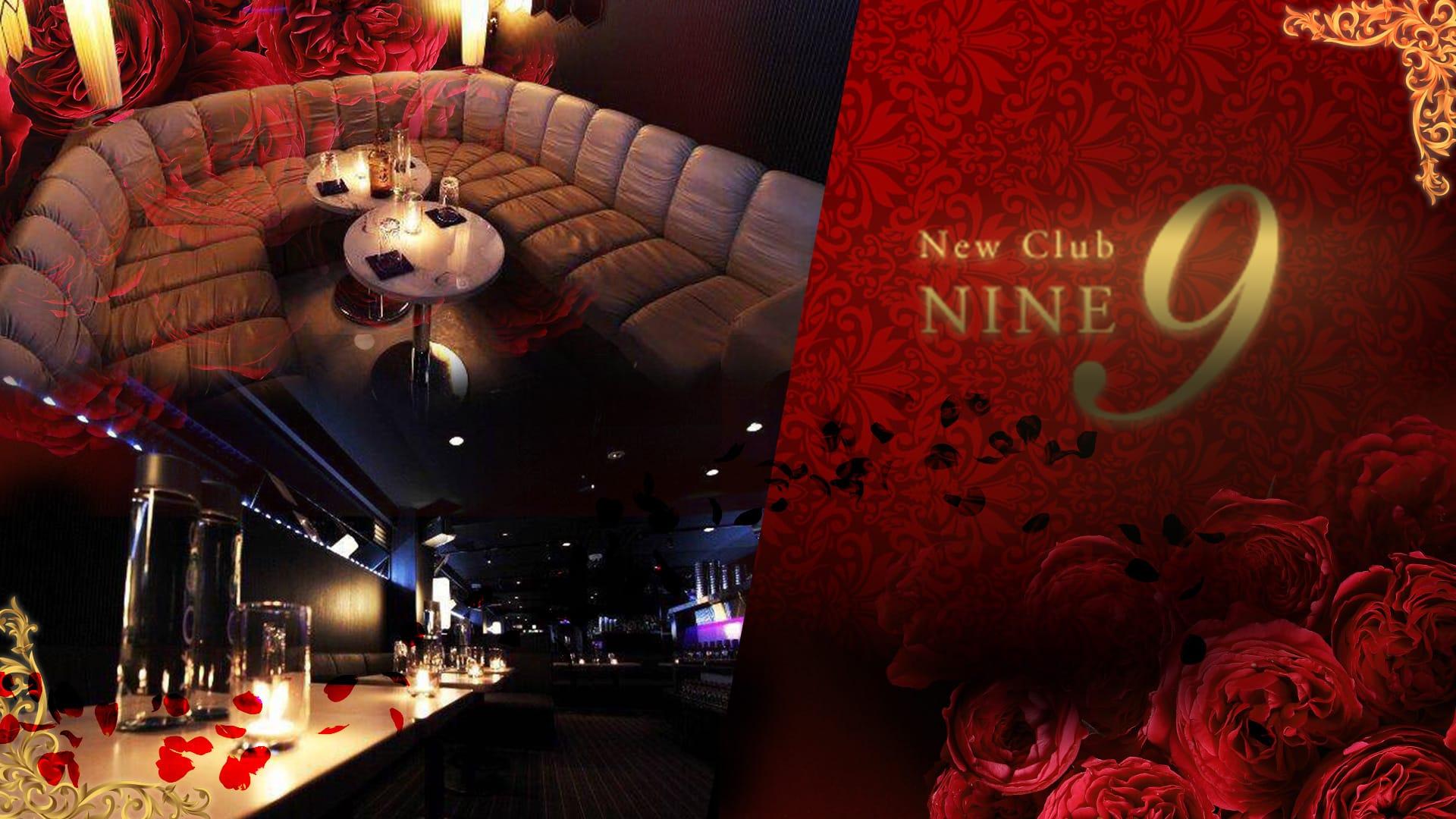 【中目黒駅】Club NINE 9(ナイン) 恵比寿キャバクラ TOP画像