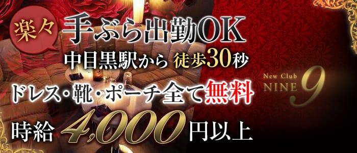 【中目黒駅】Club NINE 9(ナイン) 恵比寿キャバクラ バナー
