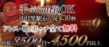 【中目黒駅】Club NINE 9(ナイン)【公式求人情報】 バナー