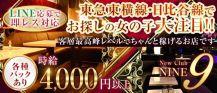 【中目黒駅】Club NINE 9(ナイン)【公式求人・体入情報】 バナー