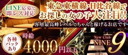 【中目黒駅】Club NINE 9(ナイン)【公式求人情報】(恵比寿キャバクラ)の求人・バイト・体験入店情報