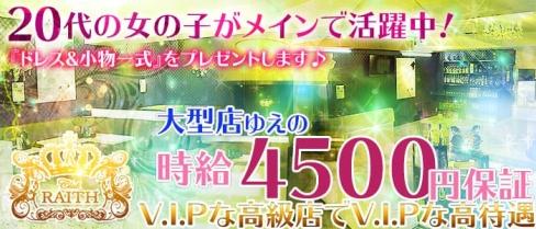 Club RAITH(レイス)【公式求人情報】(成田キャバクラ)の求人・バイト・体験入店情報