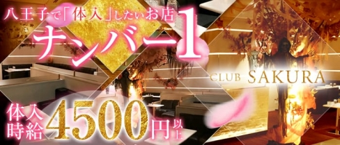 Club櫻~クラブ サクラ~【公式求人情報】