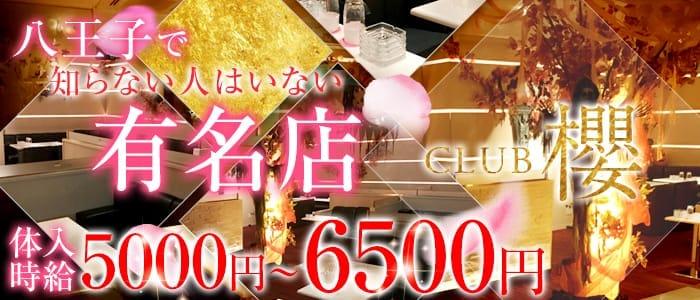 Club櫻~クラブ サクラ~ 八王子キャバクラ バナー