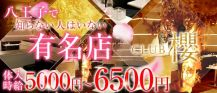 Club櫻~クラブ サクラ~【公式求人情報】 バナー