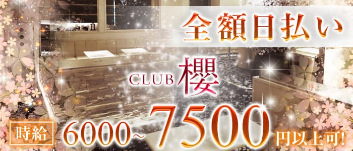 Club櫻~クラブ サクラ~【公式求人・体入情報】 八王子キャバクラ バナー