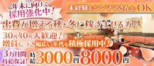 バツイチ倶楽部【公式求人情報】 バナー