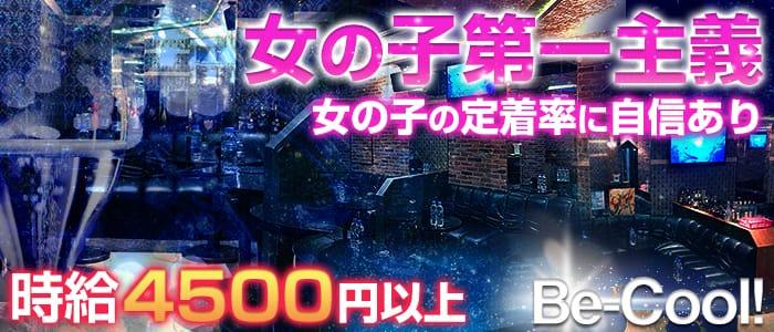 Be-Cool!(ビークール)【公式求人・体入情報】 中野キャバクラ バナー