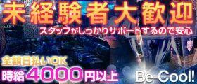 Be-Cool!(ビークール) 中野キャバクラ 未経験募集バナー