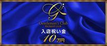 Gentleman'z Club(ジェントルマンズクラブ)【公式求人情報】 バナー